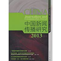 China News Research 2013 (Vol.1)(Chinese Edition)