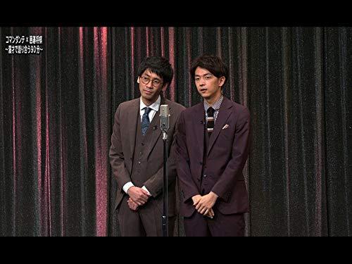 コマンダンテ×囲碁将棋~漫才で語り合う90分~(2020/10/12公演)