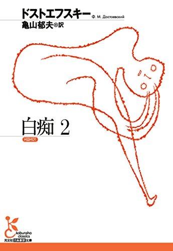 白痴2 (光文社古典新訳文庫)