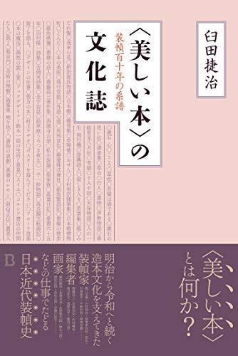 〈美しい本〉の文化誌 装幀百十年の系譜(3,000円+税、Book&Design)の詳細を見る