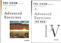 PRO-VISION English CommunicationII New Edition Advanced Exercises