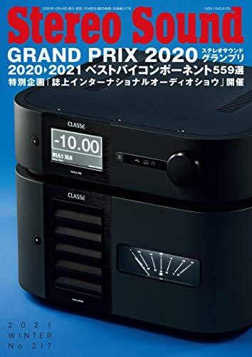 季刊ステレオサウンド No.217 2021年 WINTER