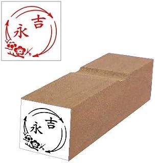 Web落款<502>楷書体(15mm印)