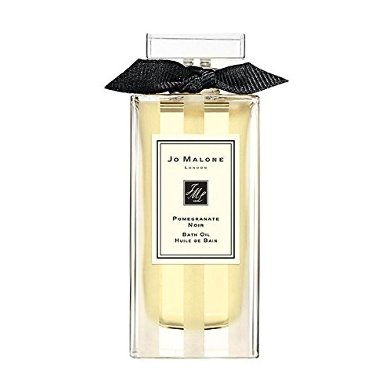 盗難落胆させる平和的Jo Malone ジョーマローン, バスオイル -ザクロ?ノワール (30ml),'Pomegranate Noir' Bath Oil (1oz) [海外直送品] [並行輸入品]