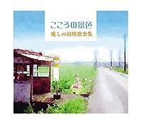 こころの景色~癒しの叙情歌全集 CD6枚組