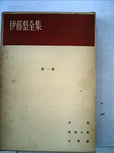 伊藤整全集〈第1巻〉 (1956年)