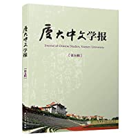 Xiamen University Chinese Journal (Vol. 5)(Chinese Edition)