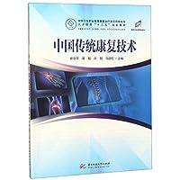 中国传统康复技术(新版)