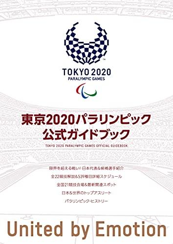 東京2020パラリンピック公式ガイドブック [雑誌] (カドカワプレミアム)