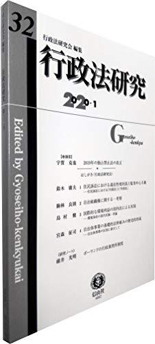 行政法研究【第32号】