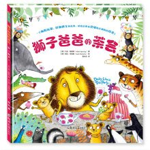 Lion Dads tea party(Chinese Edition)