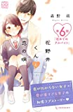 花野井くんと恋の病 プチデザ(6) (デザートコミックス)