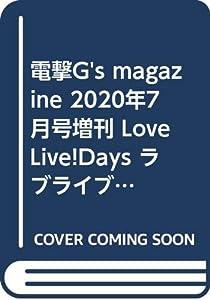 電撃G's magazine 2020年7月号増刊 LoveLive!Days ラブライブ!総合マガジン Vol.07