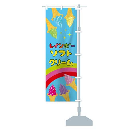 レインボーソフトクリーム のぼり旗 サイズ選べます(スリム45x180cm 右チチ)