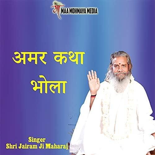 Shri Jairam Ji Maharaj