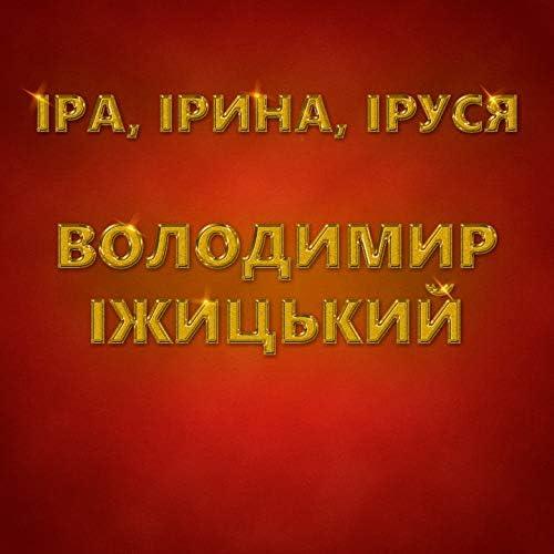 Володимир Іжицький