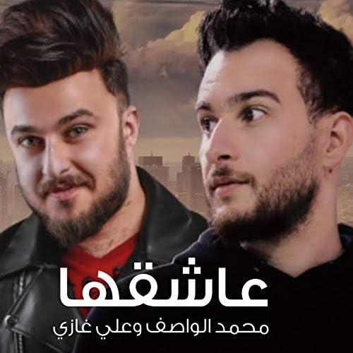 Mohammed Al Wasif & Ali Ghazi