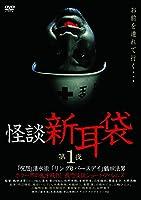 怪談新耳袋 第1夜 [DVD]