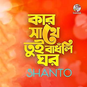 Kar Shathe Tui Badhli Ghor