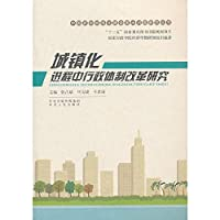 Chinese New research on major issues of urbanization Series: Urbanization Land System Reform(Chinese Edition)