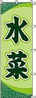 のぼり旗 水菜 600×1800mm 株式会社UMOGA