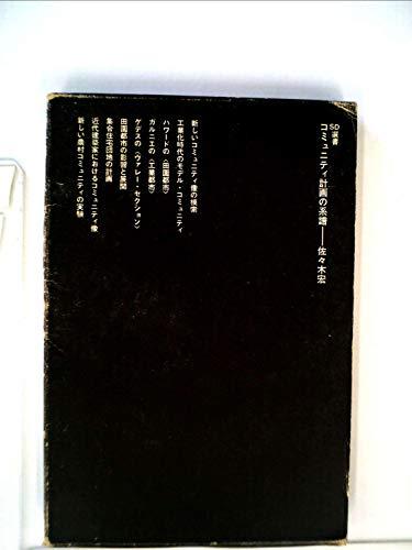 コミュニティ計画の系譜 (1971年) (SD選書〈62〉)の詳細を見る