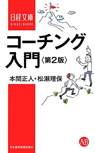 コーチング入門 第2版 (日本経済新聞出版)