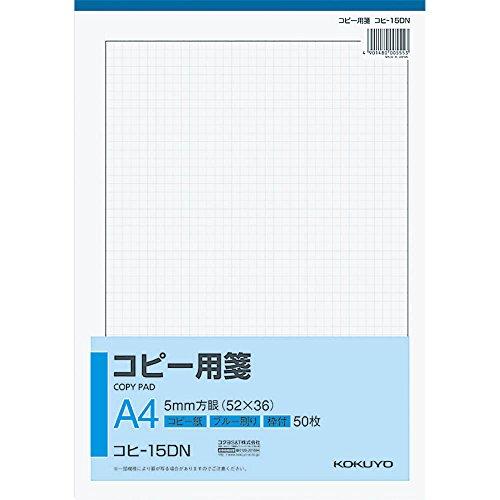 コクヨ コピー用箋 A4 5mm方眼 枠付 コヒ-15D
