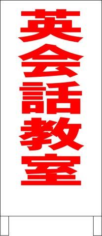 シンプルA型スタンド看板「英会話教室(赤)」【スクール・塾・教室】全長1m 幅44cm 自立看板