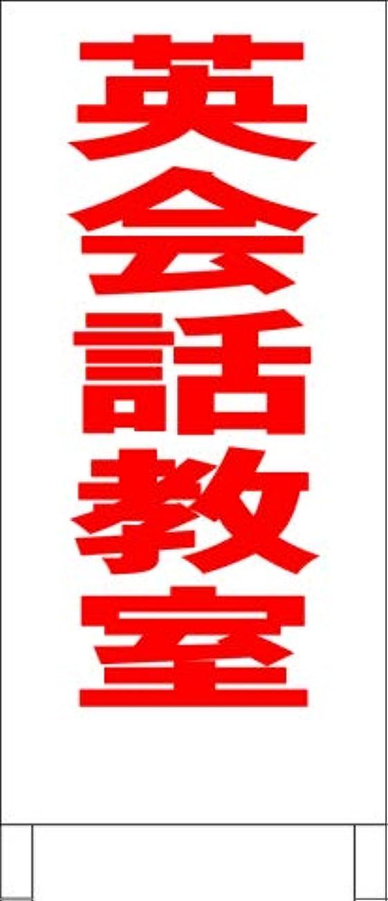 軽減するベルベット登山家シンプルA型スタンド看板「英会話教室(赤)」【スクール?塾?教室】全長1m