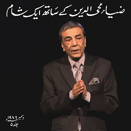 Zia Mohyeddin Kay Saath Eik Shaam audiobook cover art