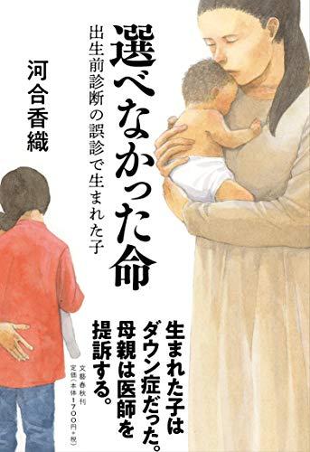 選べなかった命 出生前診断の誤診で生まれた子の詳細を見る