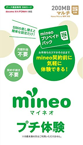 mineoプリペイドパック 200MB multiSIM(docomo Xi FOMA対応)
