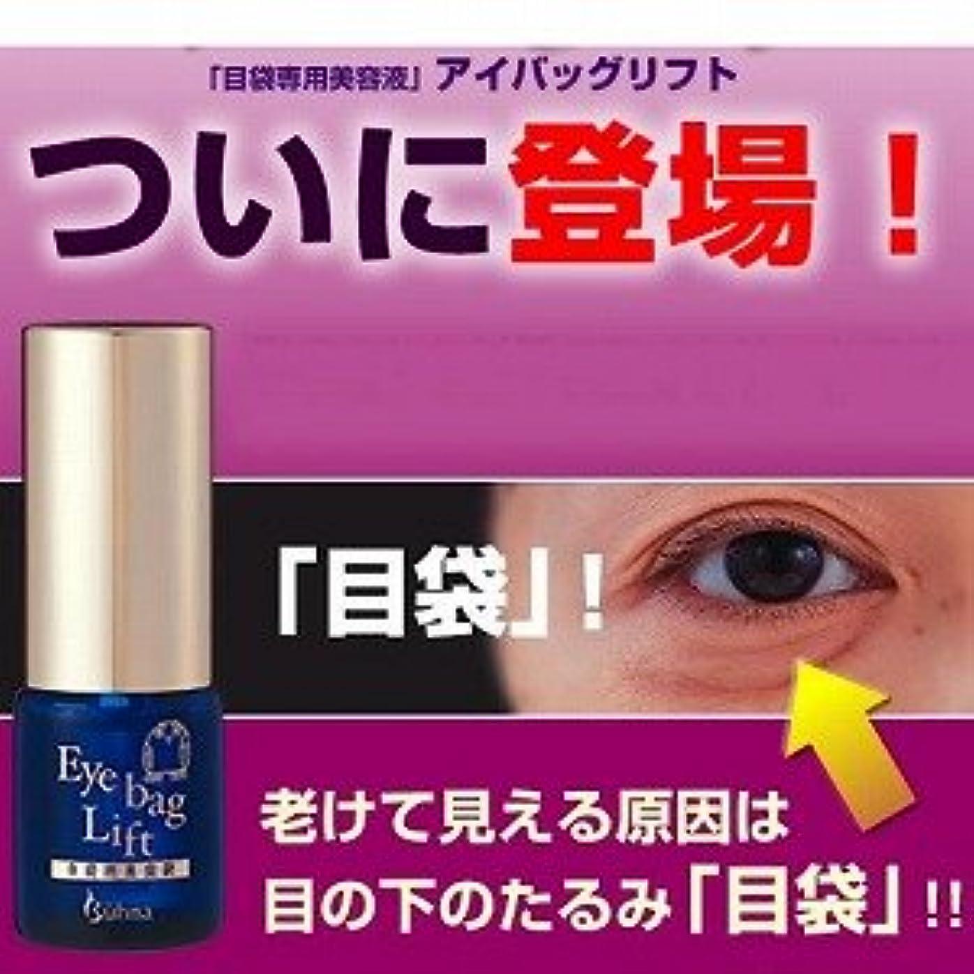 ステートメント間に合わせ泣き叫ぶ老けて見える原因は、目元、目の下のたるみ「目袋」『目袋専用美容液 アイバッグリフト』