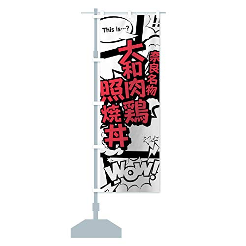 大和肉鶏照焼丼 のぼり旗(レギュラー60x180cm 左チチ 標準)