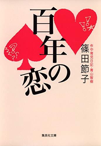 百年の恋 (集英社文庫)