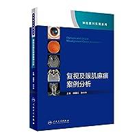 复视及眼肌麻痹案例分析(神经眼科实用系列)(配增值)