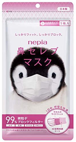 (日本製 PM2.5対応) ネピア 鼻セレブマスク 小さめサイズ 5枚入