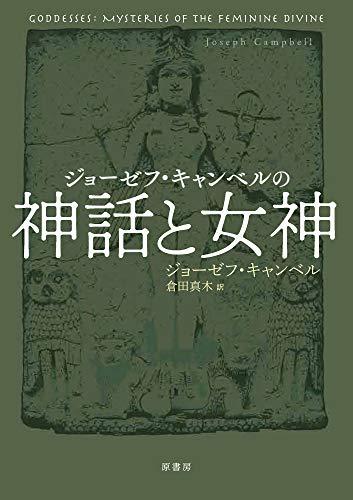 ジョーゼフ・キャンベルの神話と女神
