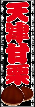 のぼり旗スタジオ のぼり旗 天津甘栗004 大サイズ H2700mm×W900mm