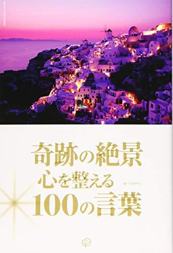 奇跡の絶景 心を整える100の言葉