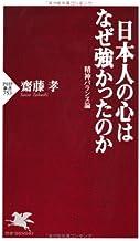 表紙: 日本人の心はなぜ強かったのか 精神バランス論 (PHP新書) | 齋藤孝