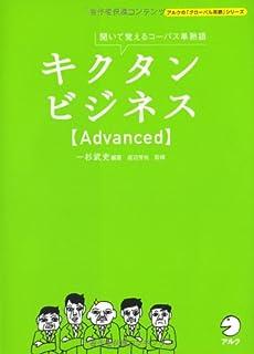 キクタンビジネスAdvanced (アルクの「グローバル英語」シリーズ)