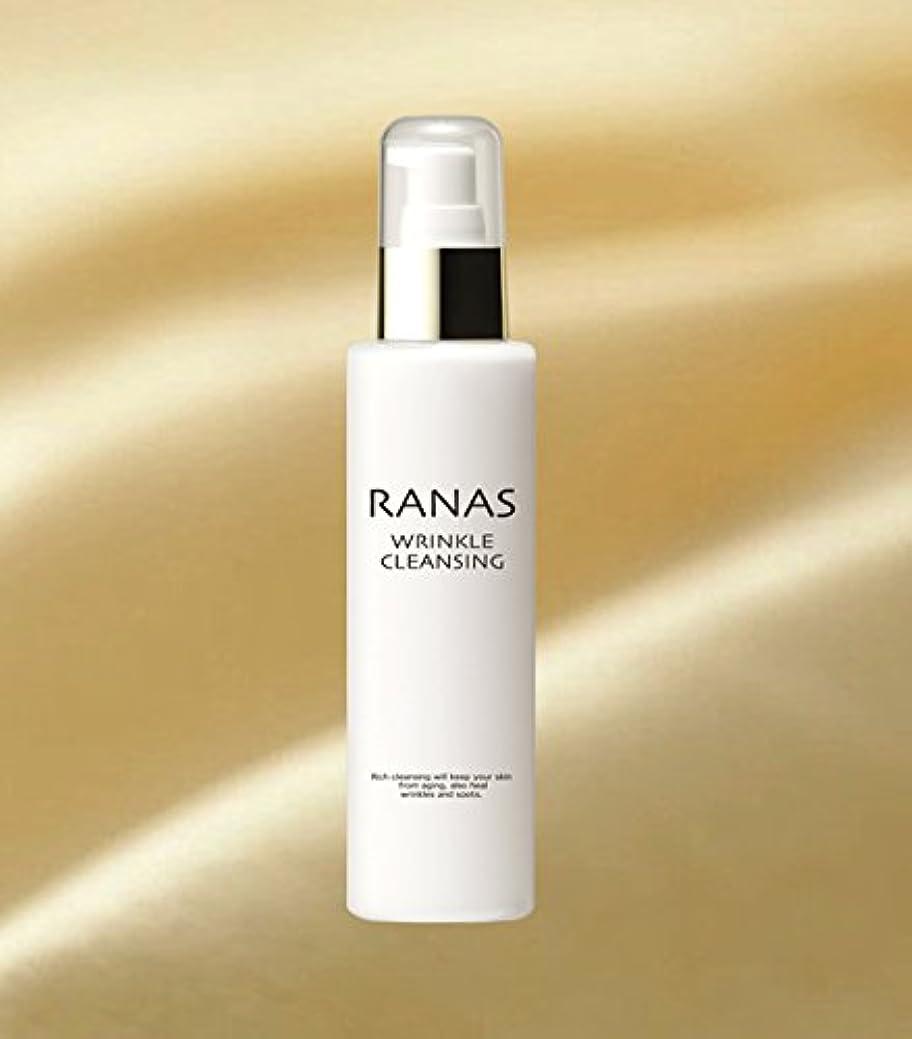 ラナス スペシャル リンクルクレンジング(150ml) Ranas Special Wrinkle cleansing
