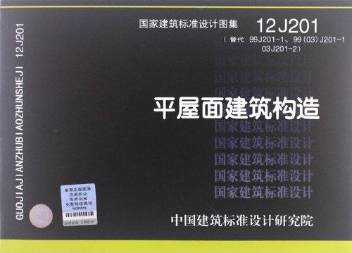 国家建筑标准设计图集:平屋面建筑构造(12J201替代99J201-1、99(03)J201-1、03J201-2)
