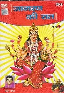 Jaagran Ki Raat Vol.1 By Narendra Chanchal (Hindi) Total 17 Bhajan
