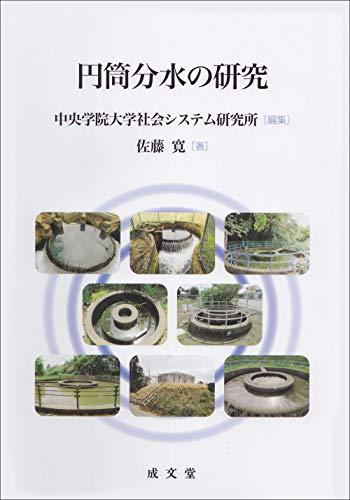 円筒分水の研究