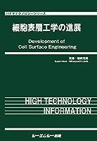 細胞表層工学の進展 (バイオテクノロジーシリーズ)