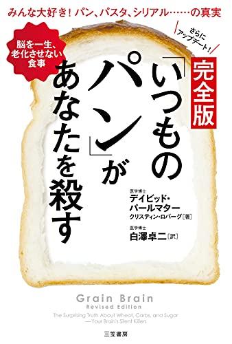 完全版 「いつものパン」があなたを殺す―――脳を一生、老化させない食事 (三笠書房 電子書籍)