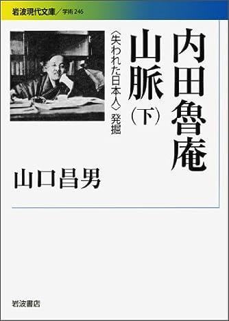 内田魯庵山脈(下)――〈失われた日本人〉発掘 (岩波現代文庫)